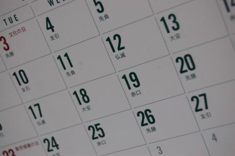 引越し カレンダー